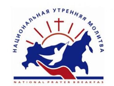 Национальная утренняя молитва