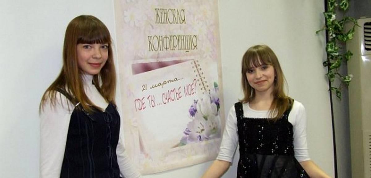 """В Омске прошла христианская конференция """"Где ты, счастье моё"""""""