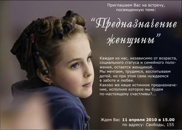 """В Челябинске состоялся семинар """"Предназначение женщины"""""""