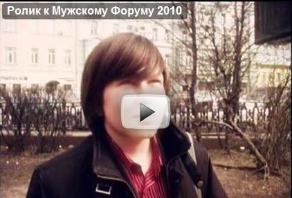 Репортаж с христианского мужского форума, проходившего в Москве