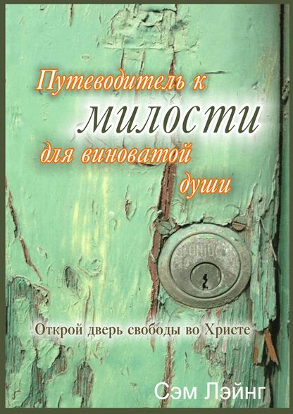 """Новая книга """"Путеводитель к милости для виноватой души"""""""