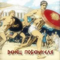 """Христианская конференция """"Венец победителя"""" в Новосибирске"""