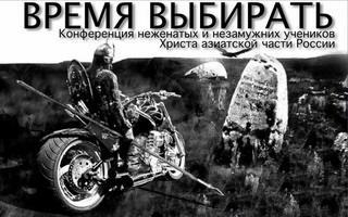 """Христианский форум для неженатых """"Время выбирать"""" в Екатеринбурге"""