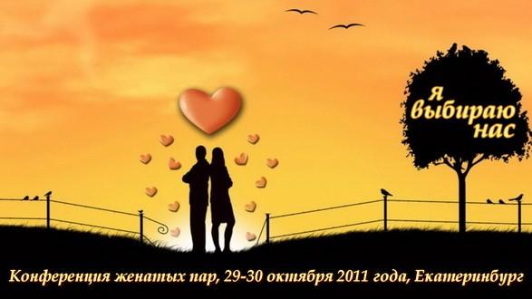Христианский семинар семейных пар завершился в Екатеринбурге