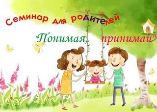 Христианский семинар для родителей в Екатеринбурге