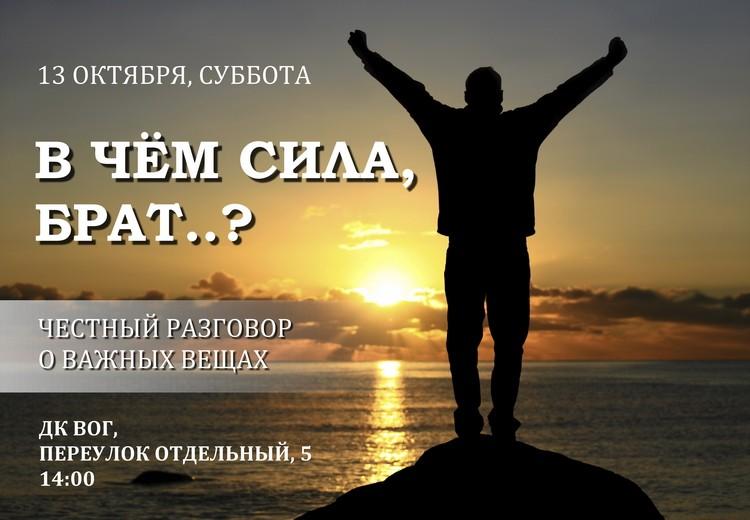 """Христианский форум """"В чем сила"""" завершился в Екатеринбурге"""