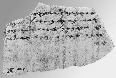 Остраконы из Лахиша: письма на глиняных осколках доказывают Библию