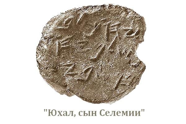 Печать Юхала обнаружена археологами (Книга Иеремии)