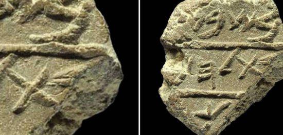 Печать с ранним упоминанием Вифлеема найдена археологами