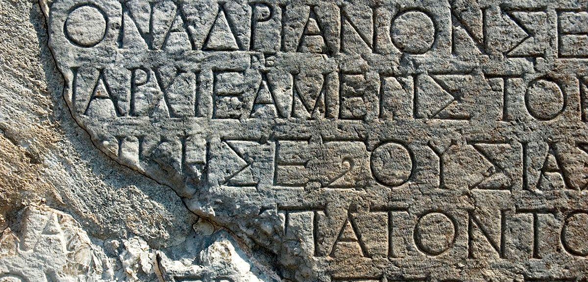 дельфийская надпись