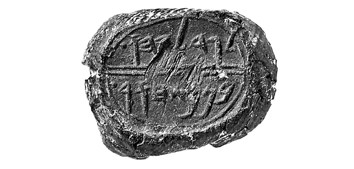 Печать министра Седекии - Годолии найдена в Иерусалиме