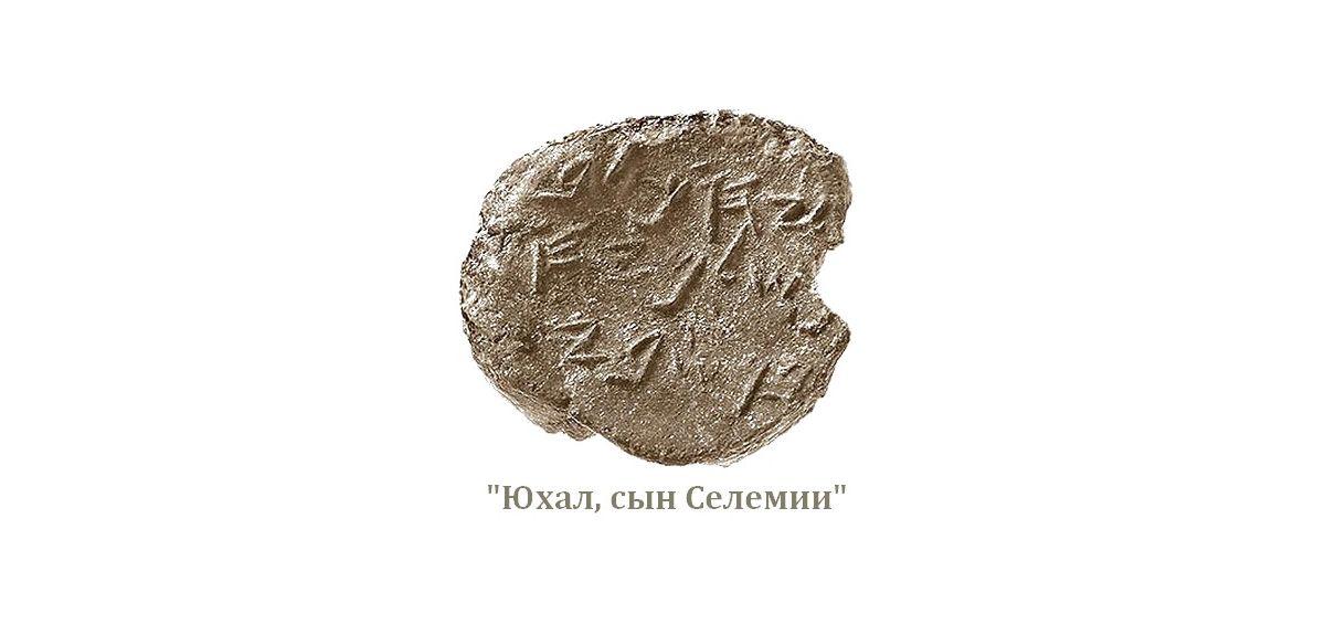 Печать Юхала, министра царя Седекии, обнаружена в Иерусалиме