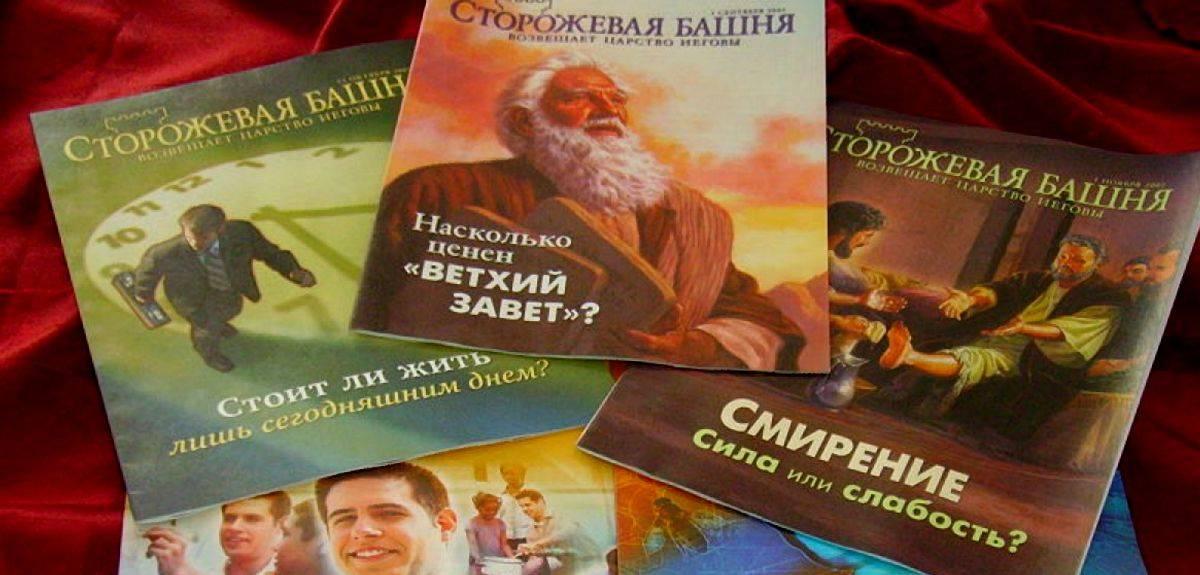 Почему Свидетели Иеговы не верят в Иисуса Христа?