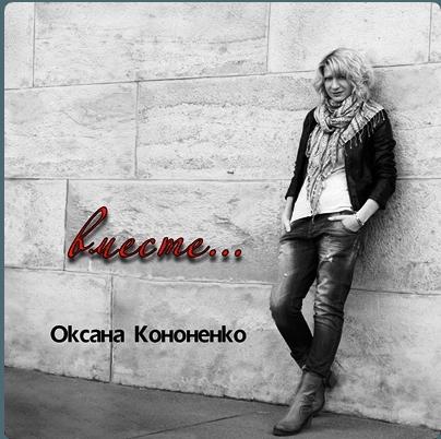 """Новый альбом Оксаны Кононенко """"Вместе"""""""