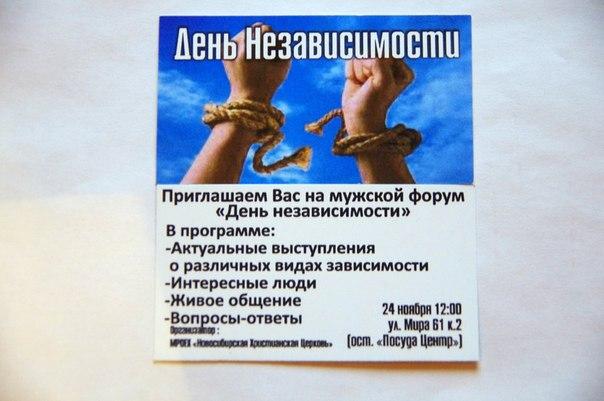 Христианский форум о зависимостях завершился в Новосибирске