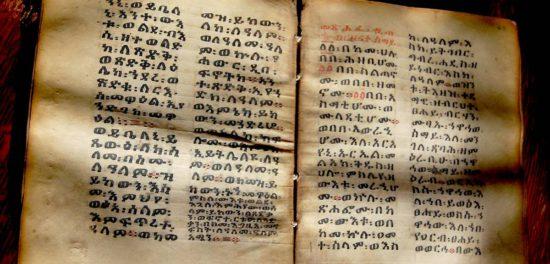 Почему книга Енох не вошла в канон Библии?