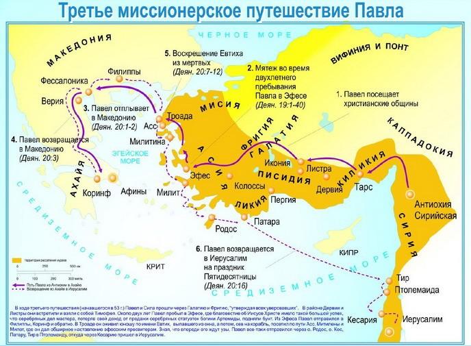 Путешествия апостола Павла: основные города и церкви