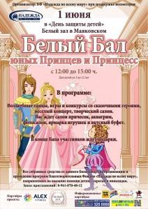 II Белый Бал юных Принцев и Принцесс в Новосибирске