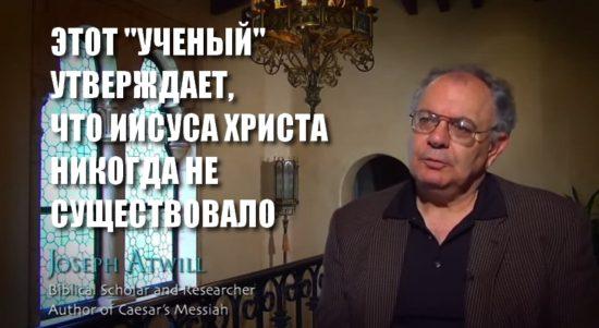 Мессия Кесаря: опровержение ложной теории Джозефа Этвилла