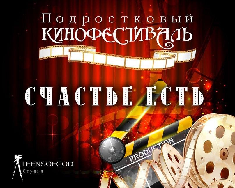 """Христианский кинофестиваль """"Счастье есть"""""""
