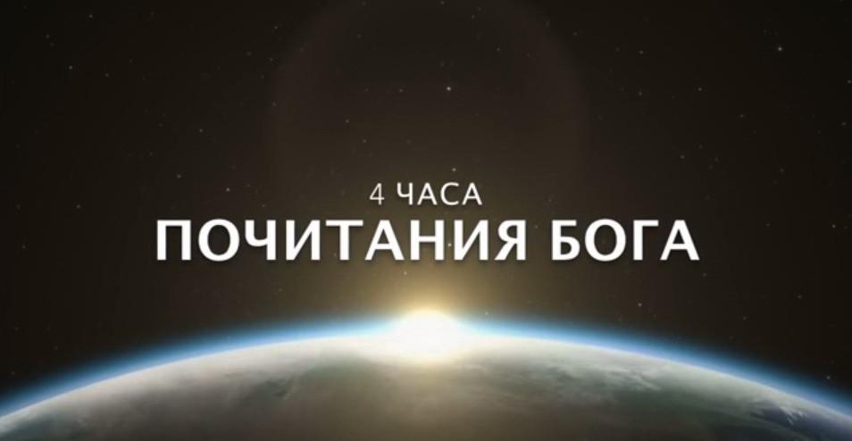 """Киевская церковь устраивает """"Вечер благодарения"""""""