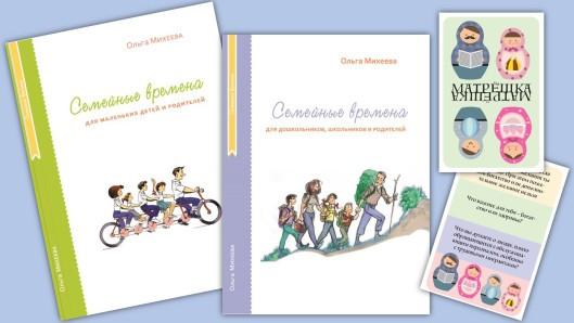 """Книга для духовного воспитания """"Семейные времена"""""""
