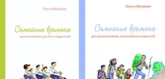"""Книга """"Семейные времена"""": родителям о духовном воспитании детей"""