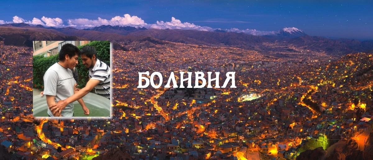 Новости с христианской конференции в Ла-Пасе