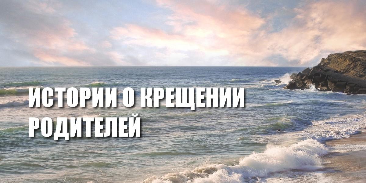Крещение родителей: реальные истории со всего мира