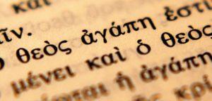 Почему Новый Завет был написан на греческом языке?