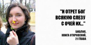 Церковь Христа в Санкт-Петербурге прощается с Мариной Зыковой
