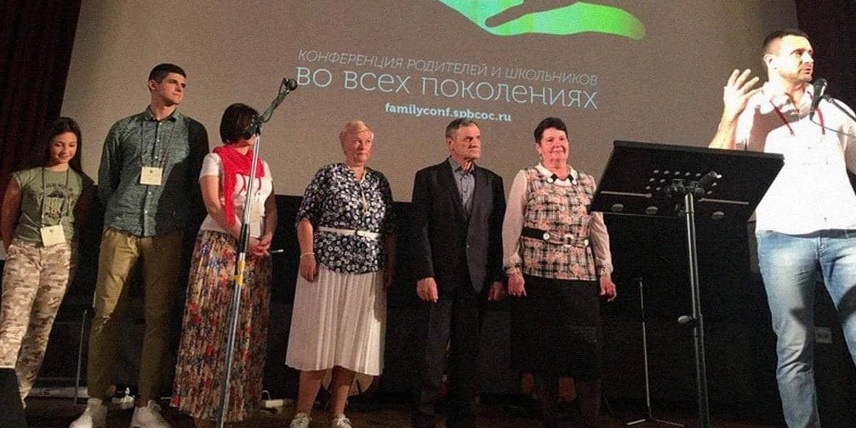 Христианская конференция «Во всех поколениях». Отзывы участников