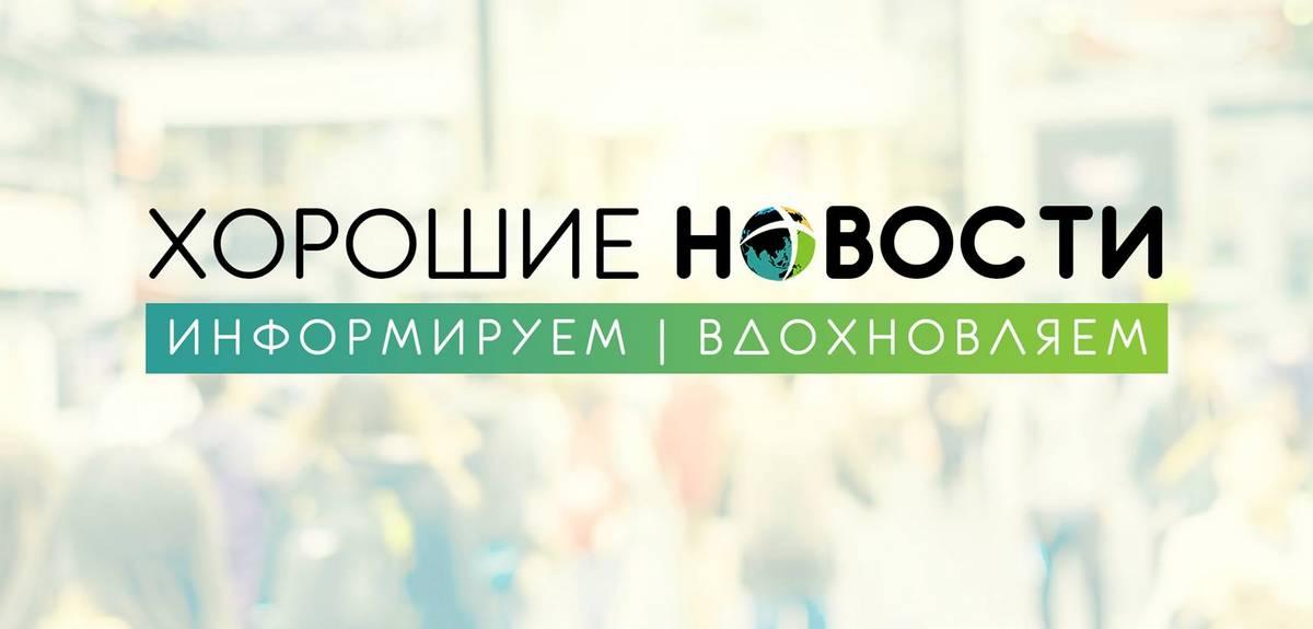 """Христианский сайт """"Хорошие Новости"""" в Facebook набрал 45000+ подписчиков"""