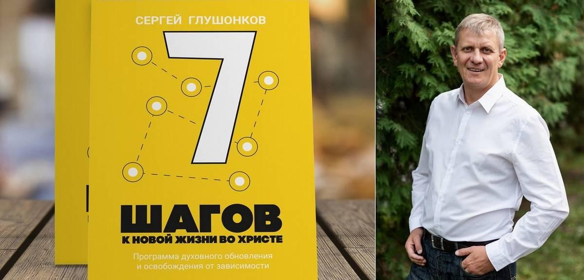 """Книга """"7 шагов к новой жизни во Христе"""". Сергей Глушонков"""