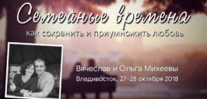 Христианский тренинг во Владивостоке для женатых пар