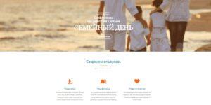 Новый сайт церкви в Екатеринбурге начал свою работу