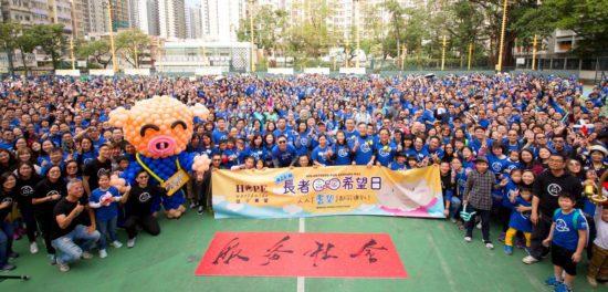 Фонд «HOPE worldwide» в Гонконге организовал фестиваль для пожилых людей