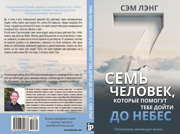 """Книга: """"Семь человек, которые помогут тебе дойти до Небес"""". Сэм Лэнг"""