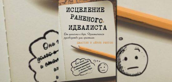 """Книга """"Исцеление раненого идеалиста"""". Джастин и Айрин Рентон"""
