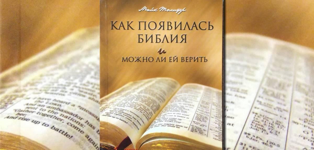 """Книга """"Как появилась Библия и можно ли ей верить"""". Майк Толовер"""