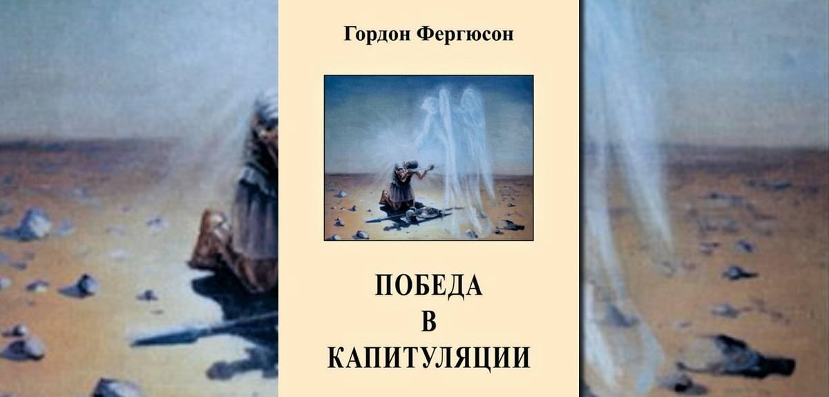 "Книга ""Победа в капитуляции"". Гордон Фергюсон"