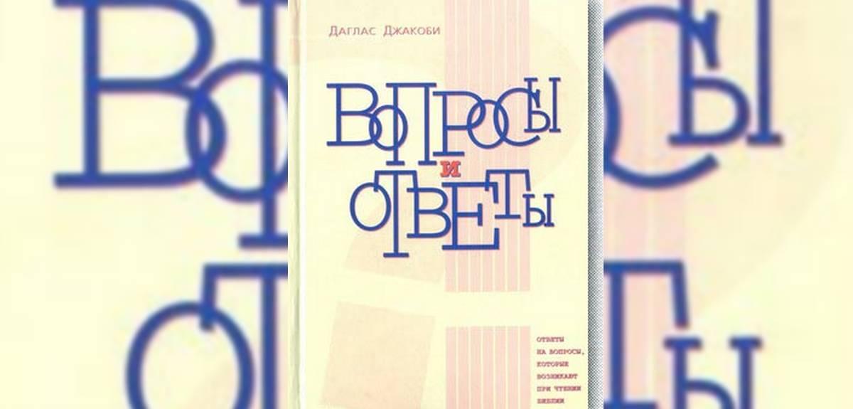 """Книга """"Вопросы и Ответы"""". Даглас Джакоби"""