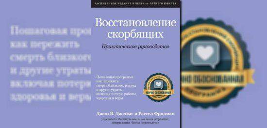 """Книга """"Восстановление скорбящих. Практическое руководство"""""""