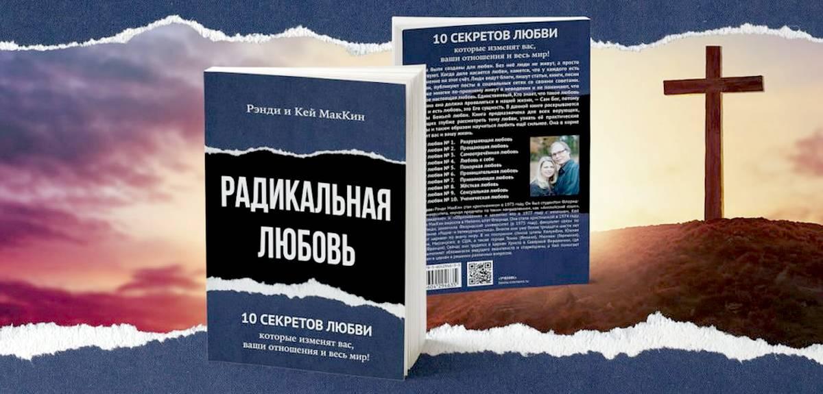 Книга «Радикальная любовь»: 10 практических секретов любви