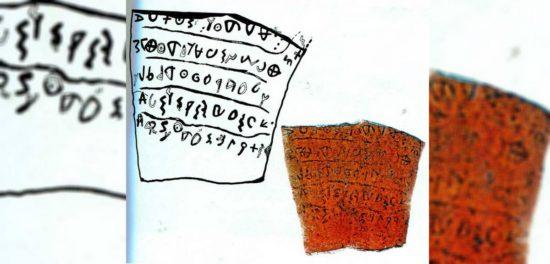 Осколок из Хирбет Кейафа: находка цитирует книгу Исайя