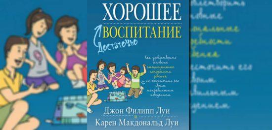 """Книга """"Достаточно хорошее воспитание"""". Джон и Карен Луи"""