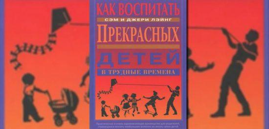 """Книга """"Как воспитать прекрасных детей в трудные времена"""""""