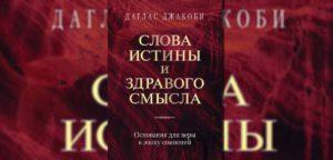 """Книга """"Слова истины и здравого смысла"""". Даглас Джакоби"""
