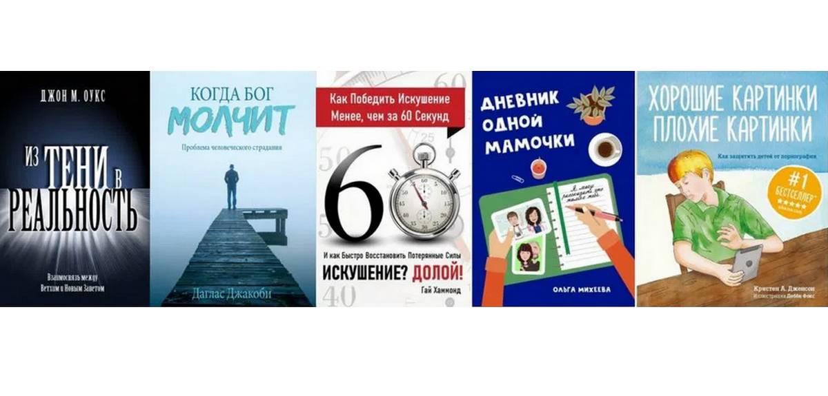 """Новые христианские книги издательства """"Ученик"""""""