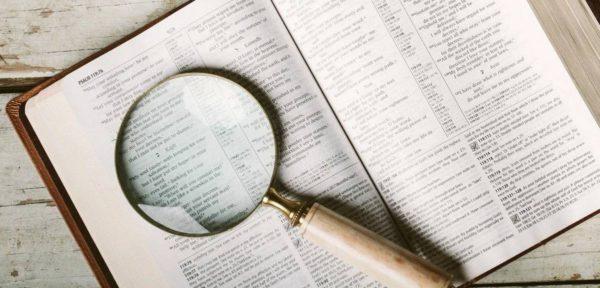 Неточности в Библии и кажущиеся противоречия Писания